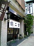 羽二重団子�:入口05-09-18