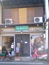 谷中ボッサ(上野桜木):全景06-01-28
