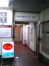 ボンディ(神保町):店�ビル1階入口06-09-04_18-55.jpg