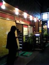 鉄平(根津):店�外観06-04-06_19-55.jpg