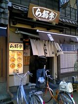 ら麺亭:外観06-01-15