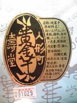 壽堂:�黄金芋包装シール拡大091024