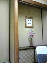 米久本店:店�小座敷の室礼090426.jpg