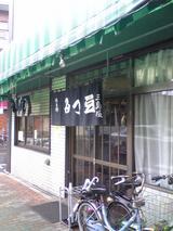三島屋:店�外観081214.jpg
