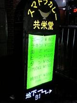 共栄堂:店�看板06-08-14_19-15.jpg