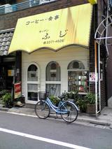 キッチンふじ:店�外観071016.jpg