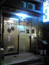浅草江森:店�外観081221