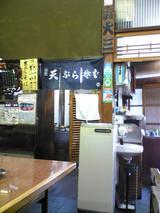 田甫大三:店�厨房出入口付近090411.jpg