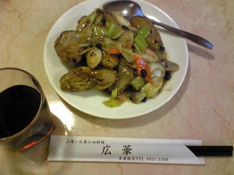 広華:�カキと黒豆辛み炒め900円全景100213