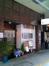 鶏よし:店�外観06-04-08_12-12.jpg
