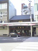 永楽屋:店�外観091231