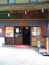 中華食堂好味園:店�外観090502.jpg