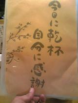料理茶屋八重寿:店�品書きの表紙090425.jpg