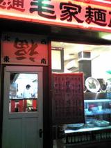 毛家麺店:店�入口081105.jpg