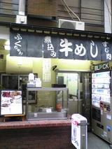 牛めしふくちゃん:店�外観090211.jpg
