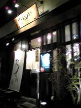 麺たいせい:店�入口090423.jpg