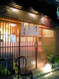 川むら入口05-09-13