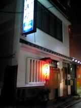 岩手屋本店(湯島):外観06-04-05_19-15.jpg