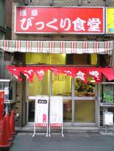 びっくり食堂:店�外観090404.jpg