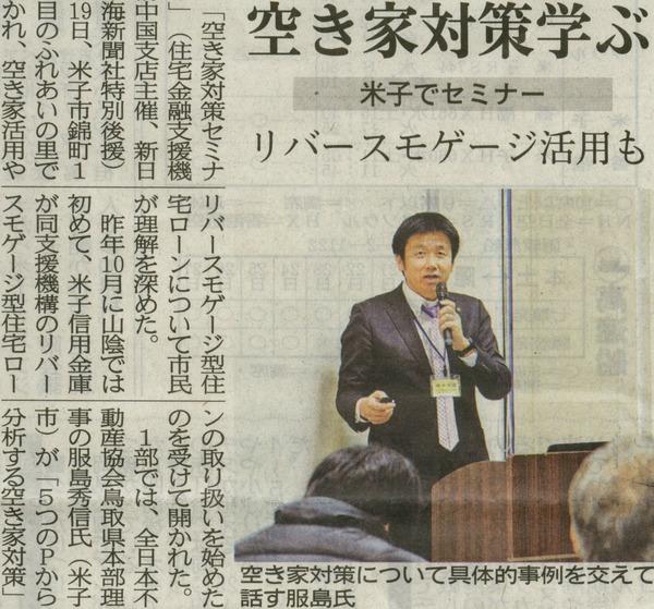 20190220日本海新聞記事空き家セミナー