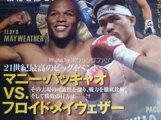 kamigaminokobushi02 vs ロイ・ジョーンズ・ジュニア 決定!エスパー伊東 v