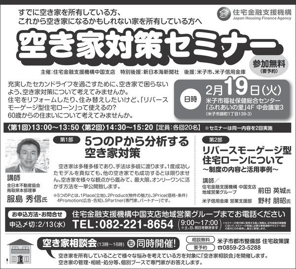 20199219米子市空き家相談(住宅金融支援機構)