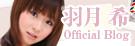 羽月希 オフィシャルブログ