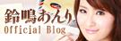 鈴鳴あんり オフィシャルブログ
