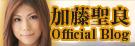 加藤聖良 オフィシャルブログ