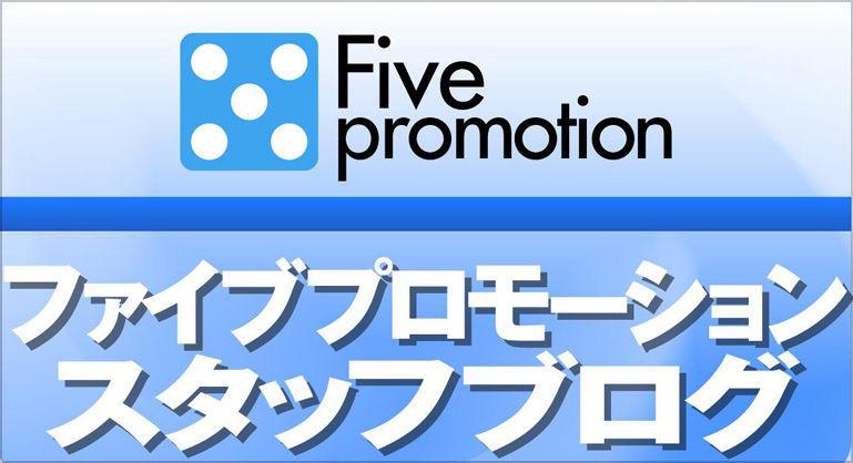AVプロダクション/AV事務所☆ファイブプロモーション スタッフブログ