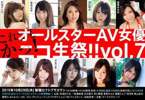 これでもかっ!オールスターAV女優ニコ生祭!! Vol.7 開催決定のお知らせ!