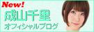 成山千里 オフィシャルブログ