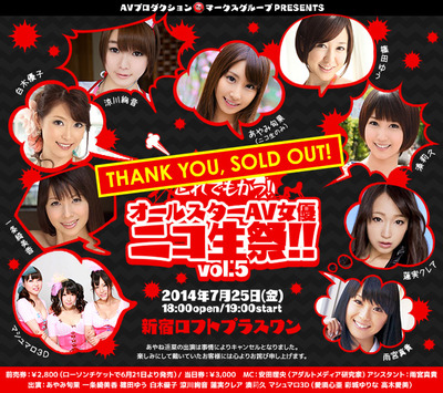 niconamasai5_sold