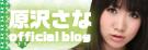 原沢さな オフィシャルブログ