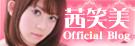 茜笑美 オフィシャルブログ
