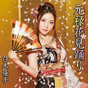 白木優子 @shiraki_yuuko☆イベント☆2015年7月26日 CD発売記念イベント ラムタラメディアワールド