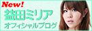 益田ミリア オフィシャルブログ