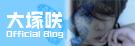 大塚咲 オフィシャルブログ