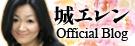 城エレン オフィシャルブログ