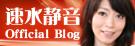 速水静音 オフィシャルブログ