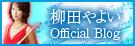 柳田やよい オフィシャルブログ
