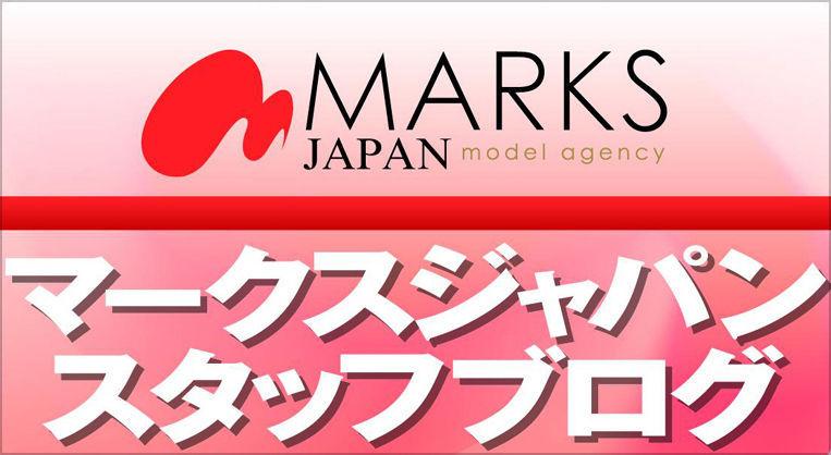 AVプロダクション/AV事務所☆マークスジャパン スタッフブログ
