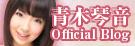 青木琴音 オフィシャルブログ