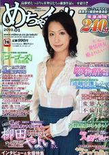 めちゃイイ!! 2010年1月号