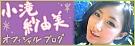 小滝紗由美 オフィシャルブログ