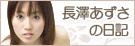 長澤あずさ オフィシャルブログ
