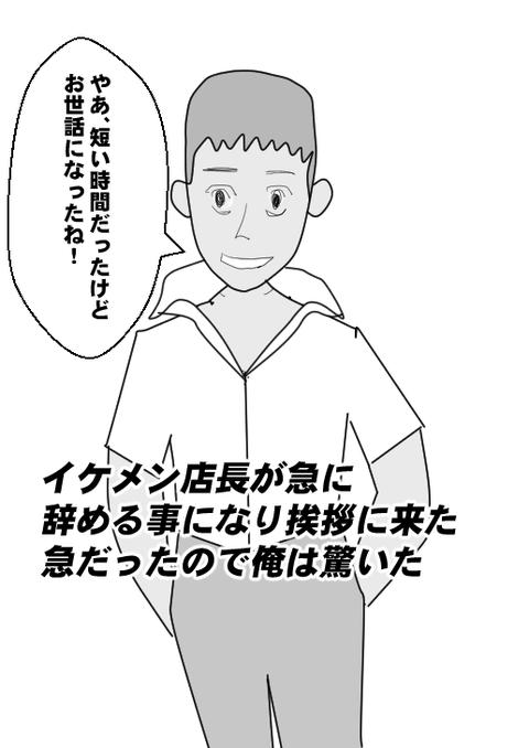イケメン店長shifuku