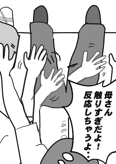 母さんと触りっこ黒白エスカレート母さん