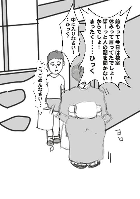 玄関先で待つ弘樹怒る先生
