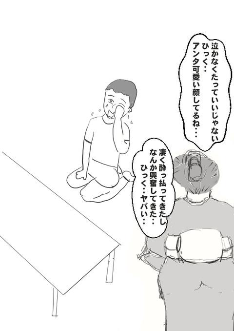 吉村たくみ泣く
